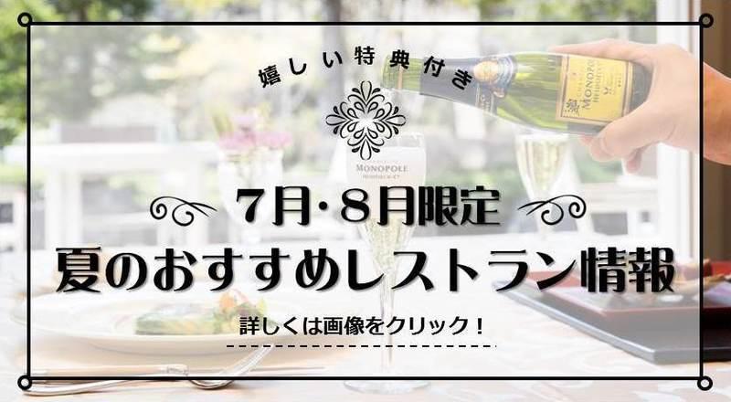 7・8月レストランおすすめ情報