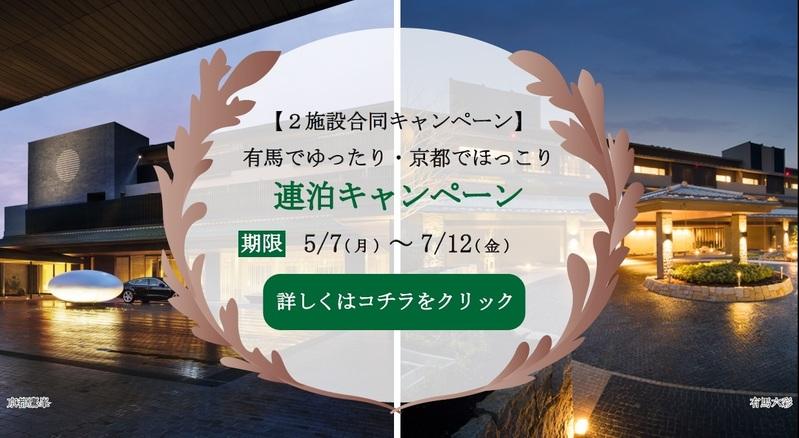 【2施設合同企画】有馬でゆったり、京都でほっこり連泊キャンペーン