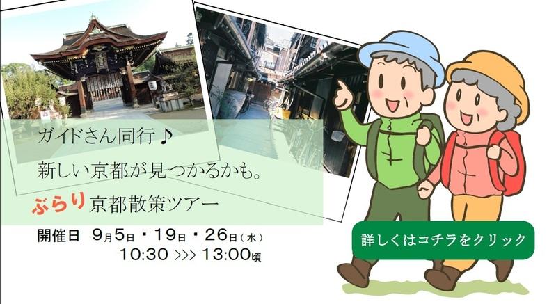 【9月】ぶらり旅
