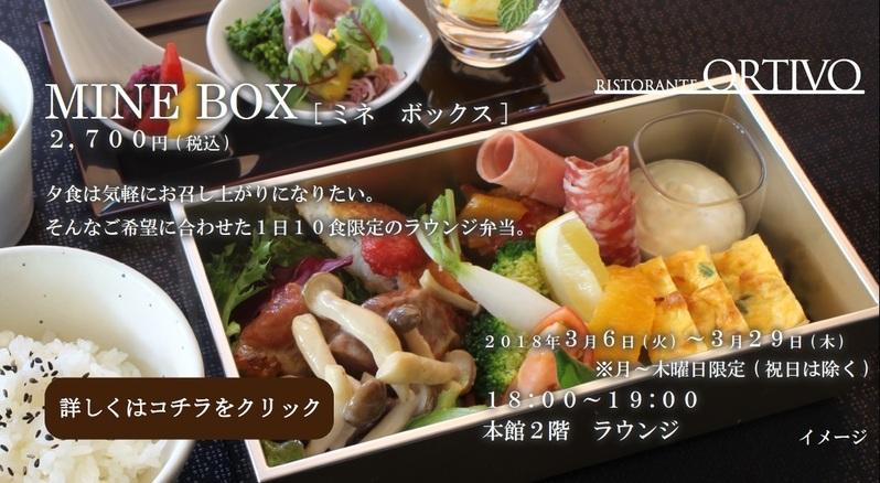 MINE BOX