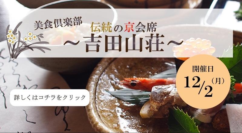 【12月】美食倶楽部