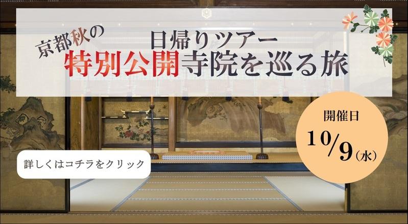 【10月】日帰りツアー・洛中