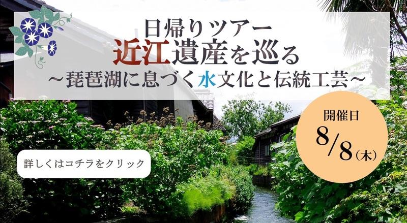 【8月】近江ツアー