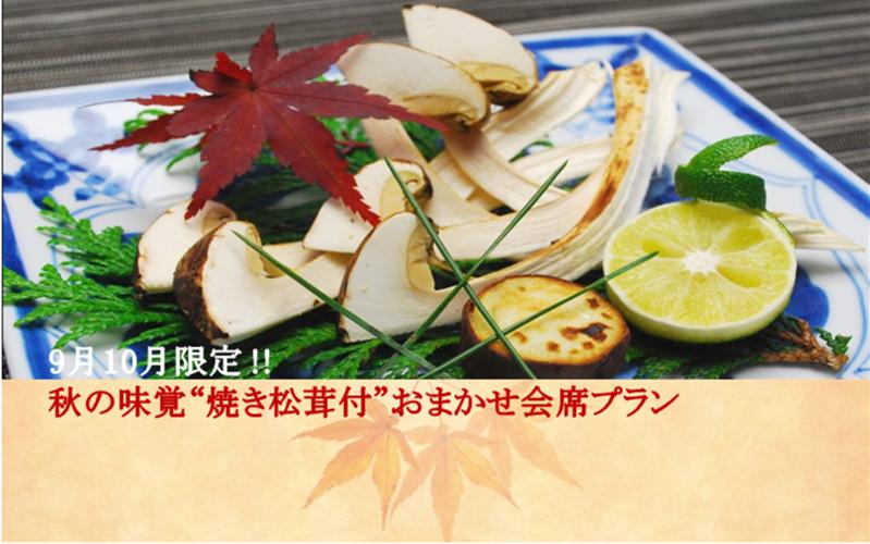 """味の味覚""""焼き松茸付""""おまかせ会席プラン"""