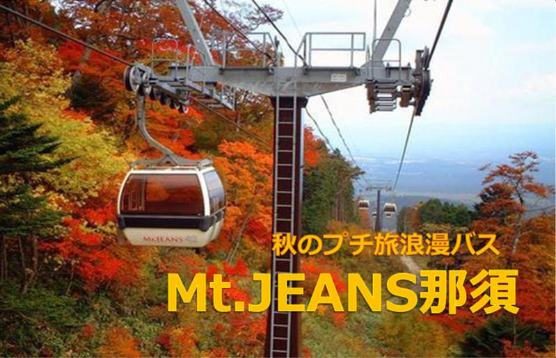 秋のプチ旅浪漫バス Mt.JEANS那須