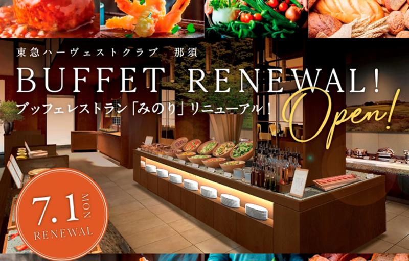 レストラン「みのり」リニューアルオープン