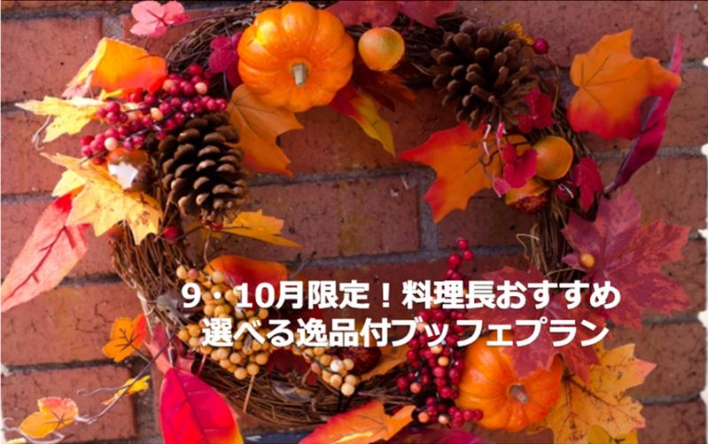 9・10月限定選べる逸品付ブッフェプラン