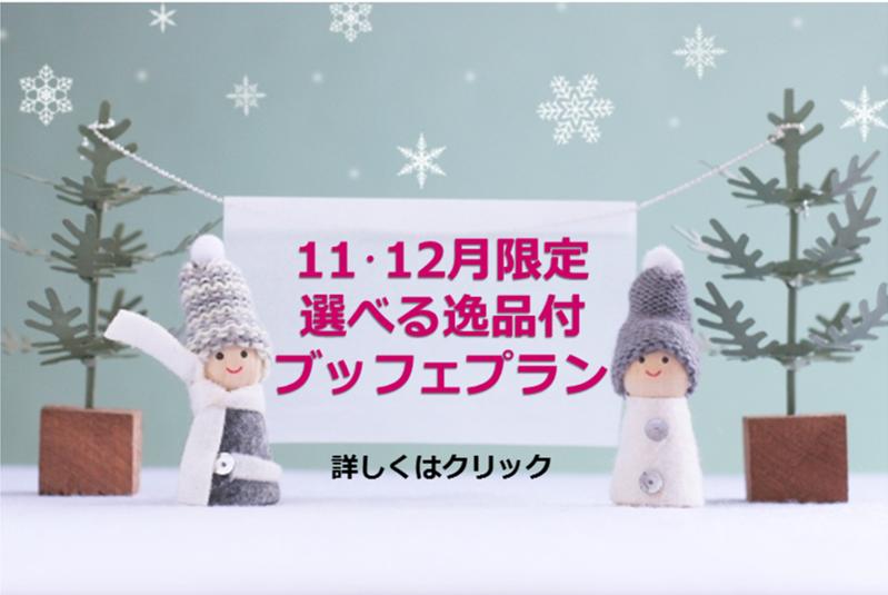 11・12月限定選べる逸品付ブッフェ