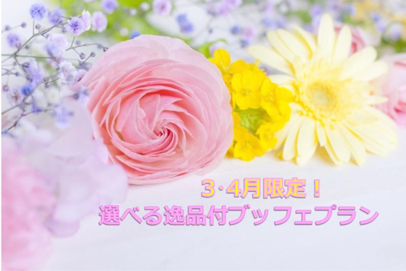 3・4月限定選べる逸品付ブッフェプラン