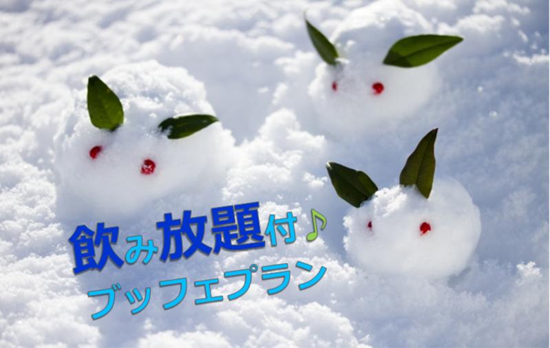 飲み放題付ブッフェプラン(冬ver)