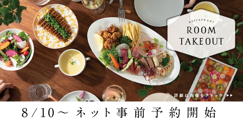 ROOM TAKEOUT 8/10~ネット事前予約開始