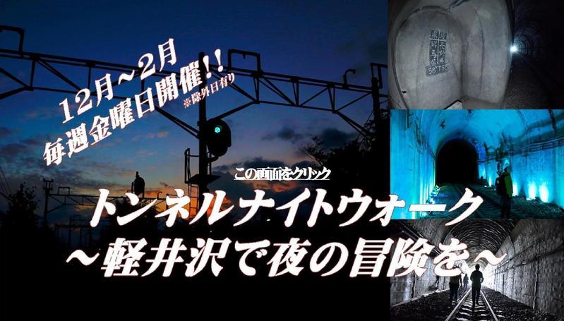 トンネルナイトウォーク ~軽井沢で夜の冒険を~