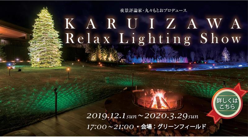 軽井沢の夜に煌めく癒しの光~KARUIZAWA Relax Lighting Show~