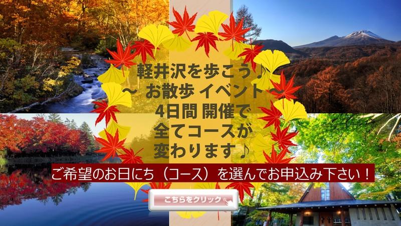 軽井沢を歩こう
