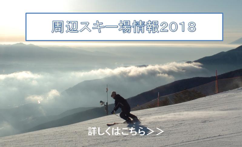 周辺スキー場情報2018