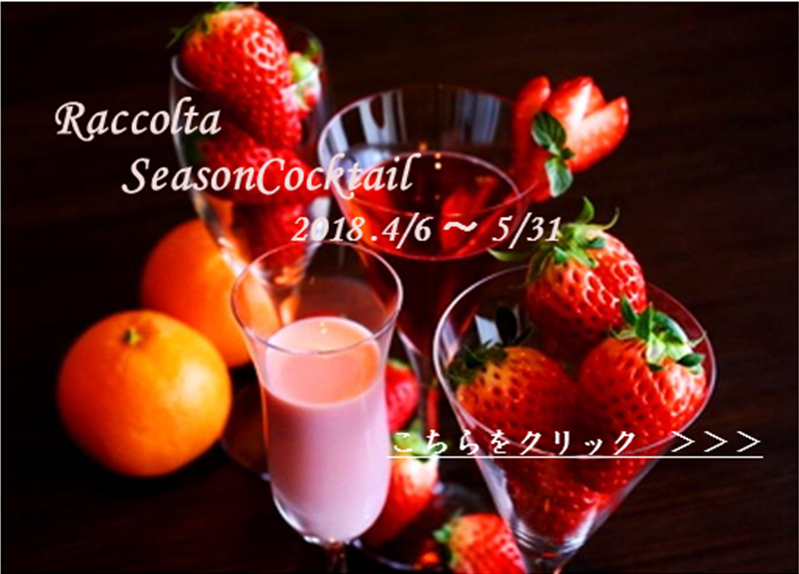 Raccolta Season Cocktail 1