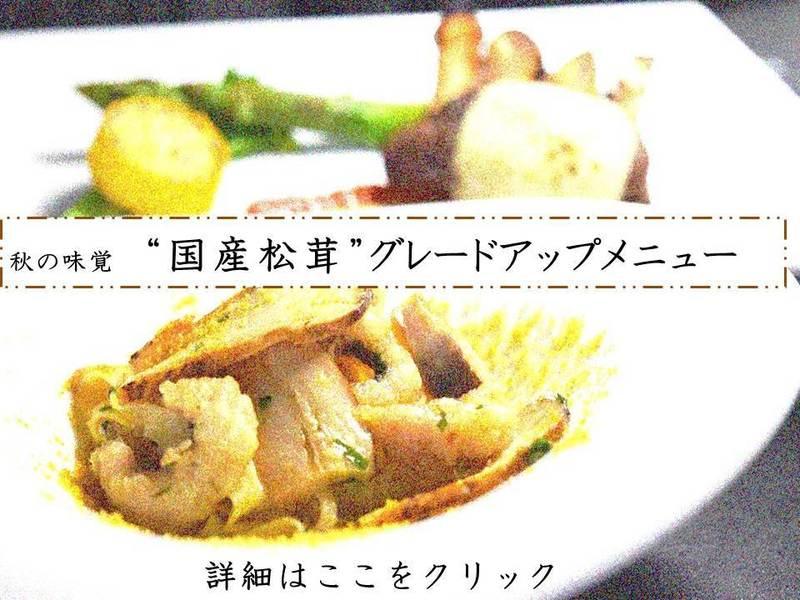 国産松茸グレードアップ料理