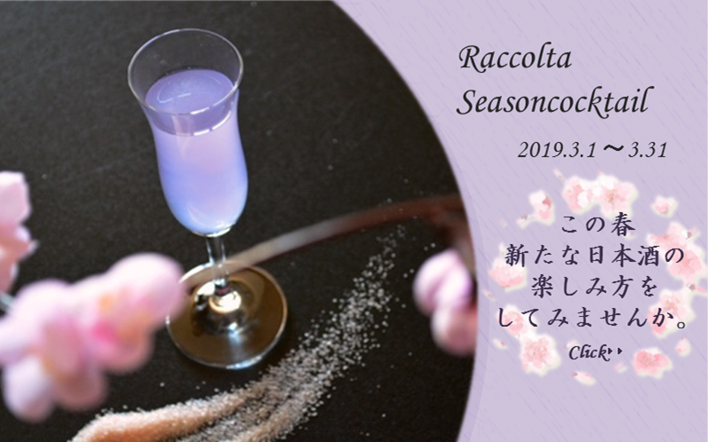 Raccolta Season Cocktail