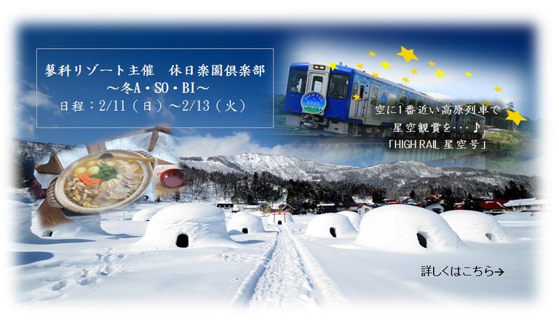 休日楽園倶楽部 ~冬A・SO・BI~