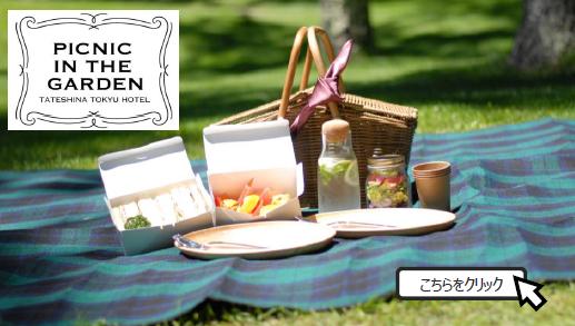 ピクニック・イン・ザ・ガーデン