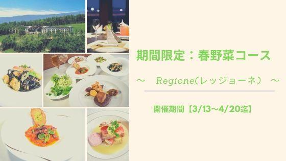 期間限定 春野菜コース「レッジョーネ(Regione)」