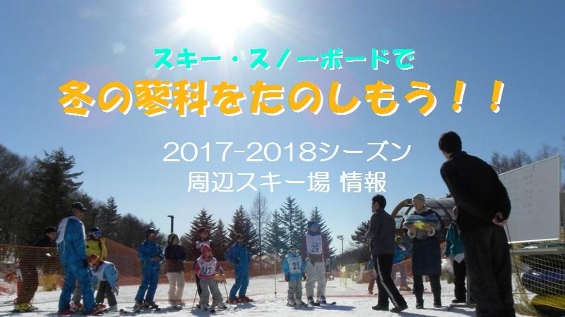 [スキー] 2017-2018シーズン 周辺スキー場情報