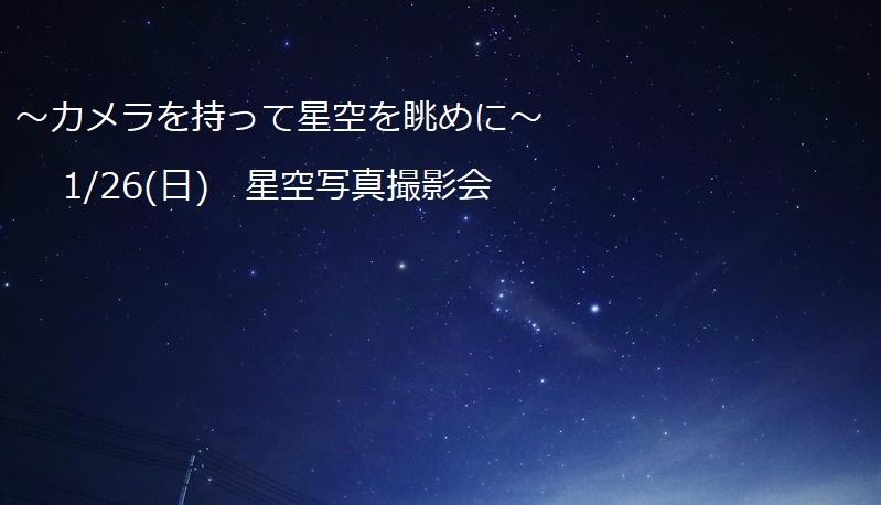 冬の蓼科 星空写真撮影会