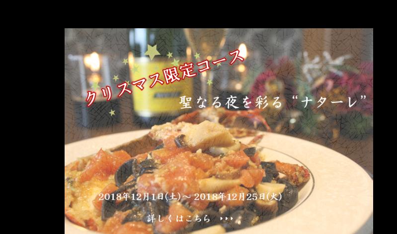 [レストラン ラコルタ] Xmas限定コースNatale(ナターレ)