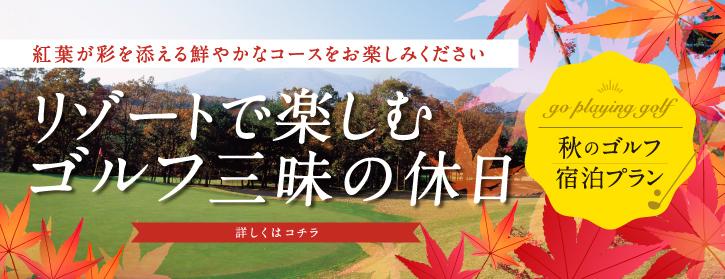 秋のゴルフ宿泊プラン
