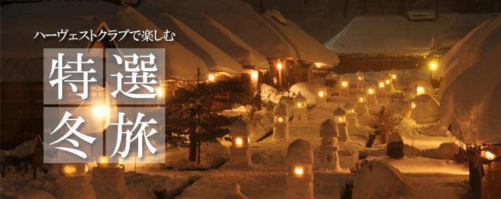 2018-19冬旅