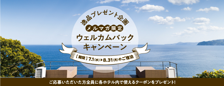 逸品プレゼント企画【メルマガ限定】ウェルカムバックキャンペーン