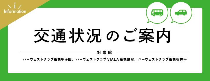 箱根アクセス