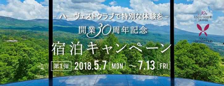 30周年記念宿泊キャンペーン
