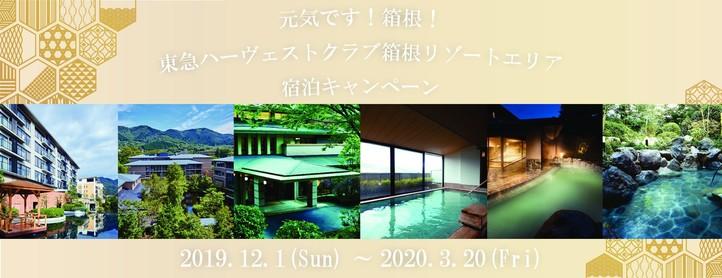 箱根エリア合同宿泊スタンプラリーキャンペーン