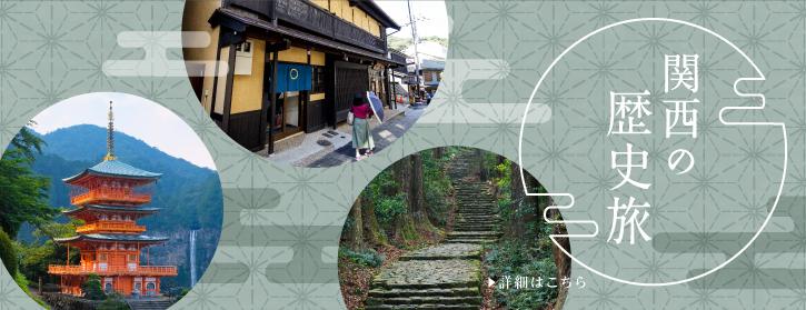 関西歴史旅