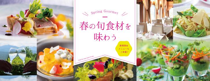 春ディナー