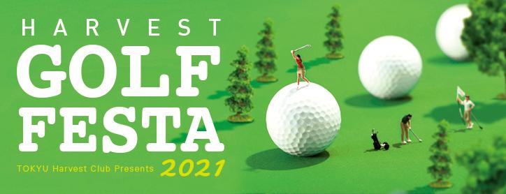 ゴルフフィエスタ2021