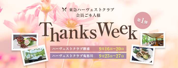 LP:ThanksWeek
