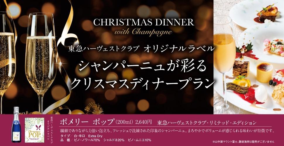 シャンパーニュ付クリスマスプラン