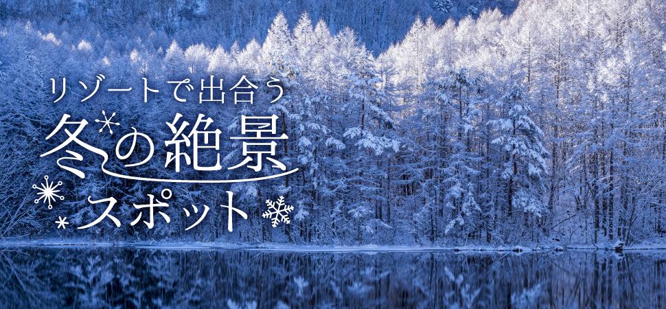 冬の絶景スポット