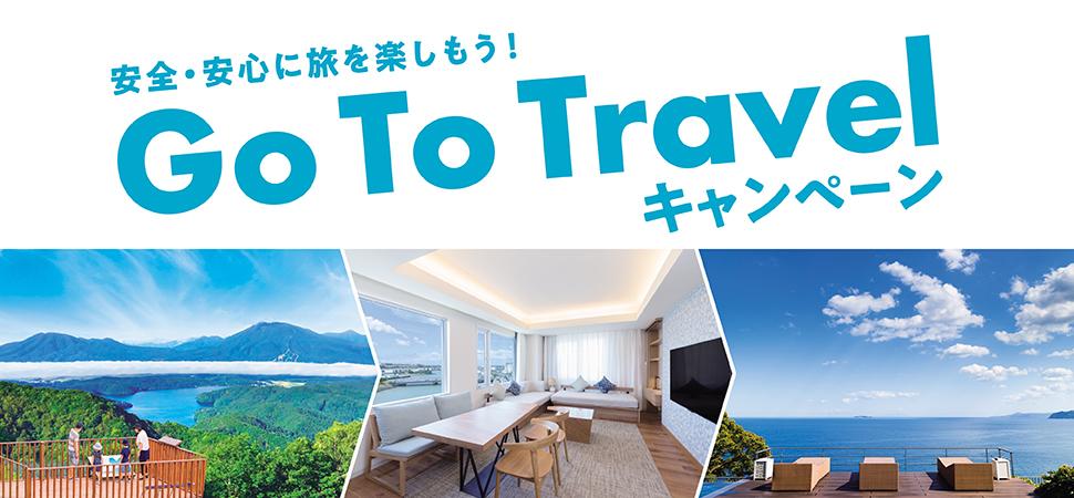 Go To トラベルキャンペーンで上質な旅をしよう♪