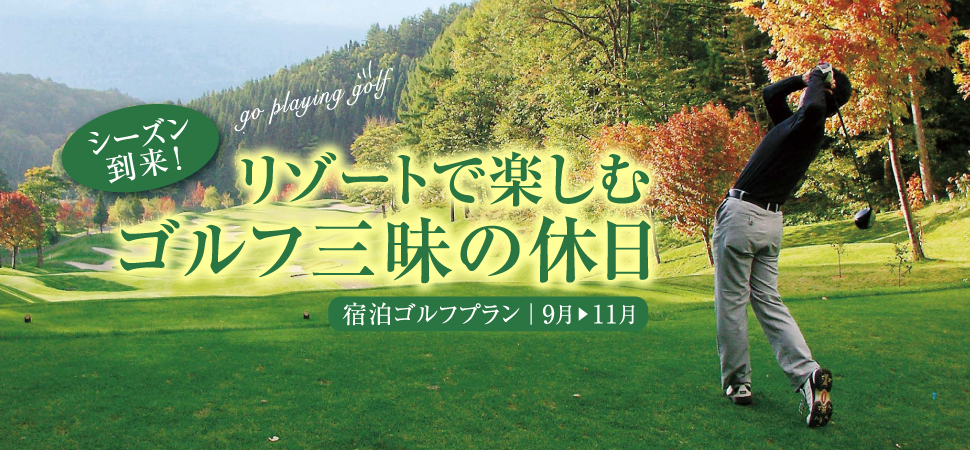 2020 秋のゴルフプラン特集