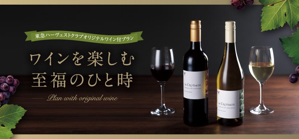 オリジナルワイン付プラン