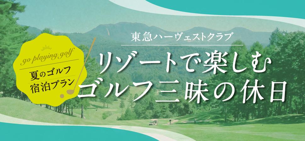 夏のゴルフ宿泊プラン