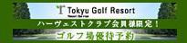 Tokyu Golf Resort