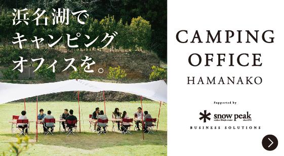 浜名湖キャンピングオフィス